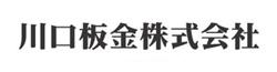 川口板金株式会社
