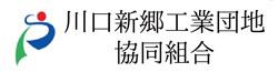川口新郷工業団地共同組合