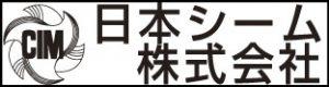日本シーム株式会社