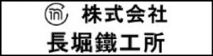 長堀鐵工所
