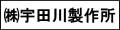 宇田川製作所