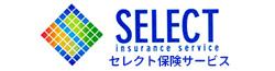 セレクト保険サービス