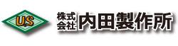株式会社内田製作所