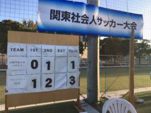 関東社会人サッカー第1戦02
