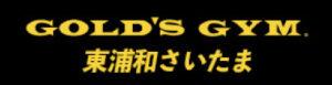 GOLD`S GYM東浦和さいたま