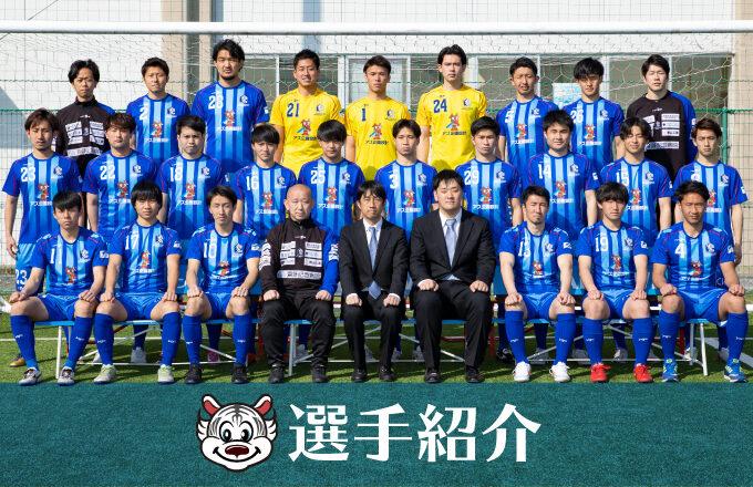 2021_選手紹介